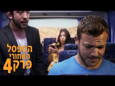 הספסל האחורי: פרק 4 - שמחה גדולה הפיקניק