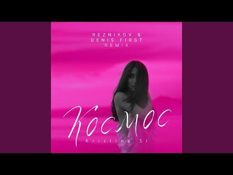 Космос (Reznikov & Denis First Remix)