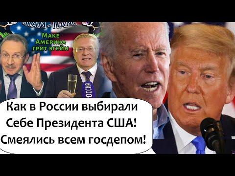 КАК В РОССИИ ВЫБИРАЛИ СЕБЕ АМЕРИКАНСКОГО ПРЕЗИДЕНТА! - Видео онлайн