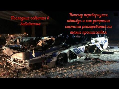 В Забайкальском крае упал автобус. Последние новости.