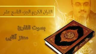 القرآن الكريم الجزء التاسع عشر القارئ معتز آقائي
