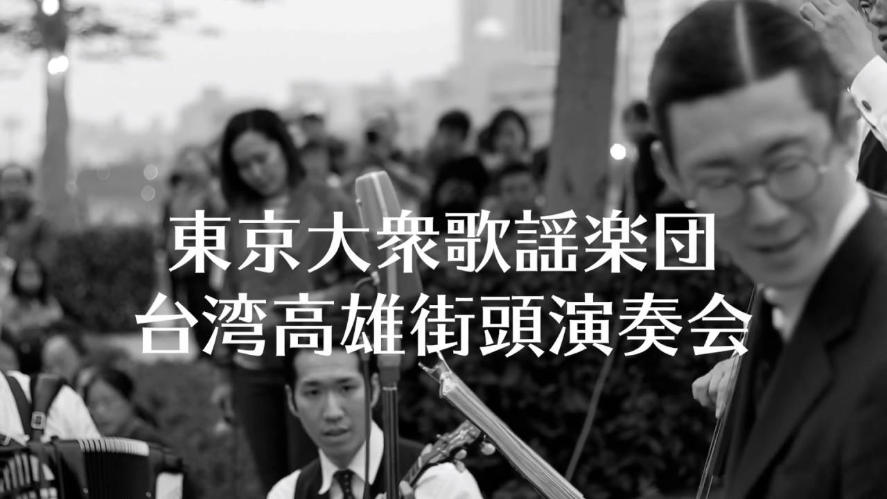 東京大衆歌謡楽団 台湾高雄街頭演奏会