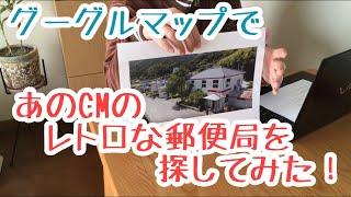 窪田正孝さん、平岩紙さんの出演している日本郵政のCM その舞台である、...