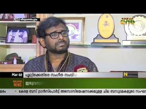 "Ramesh Narayan slams Prithviraj for deleting 2 songs from the movie ""Ennu Ninte Moideen"""