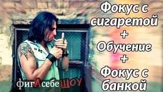 Тема этого фильма - Фокусы с сигаретой обучение и фокус с банкой колы -  ФигАсебеШОУ #15