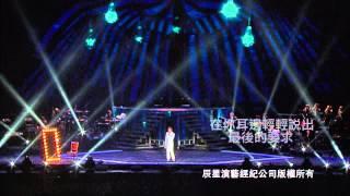 2013空出來時間演唱會張信哲 不要對他說 官方live版