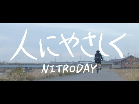"NITRODAY ""人にやさしく"" (Official Music Video)"