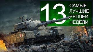 Самые Лучшие Реплеи Недели. Выпуск 13