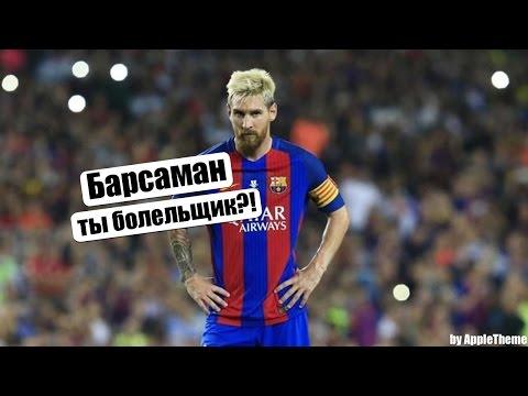 Видео Барселона – Эспаньол. Обзор матча (Футбол. Чемпионат