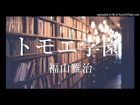トモエ学園(福山雅治)
