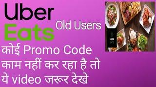 uber eats promo codes for old users