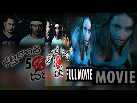 Telugu Movies 2017 Full Length Movies | Kathi Lanti Cinema 50 Loo Dada Full Movie | Raja | Aamina