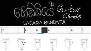 Sadara Bandara - Poddiye (පොඩ්ඩියේ ) - Guitar chords