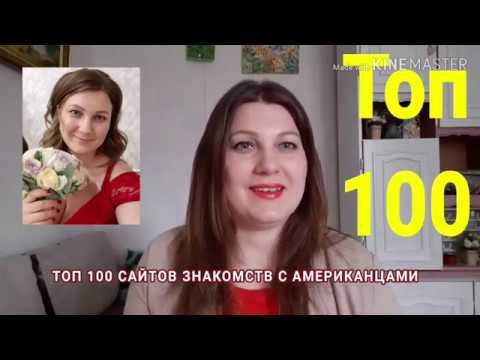 США💥МОИ ЗНАКОМСТВА С АМЕРИКАНЦАМИ НА САЙТАХ ЗНАКОМСТВ ЧАСТЬ1 from YouTube · Duration:  9 minutes 49 seconds