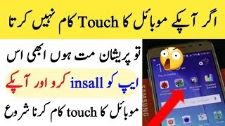 Mobile Touch repair app||repair mobile touch how