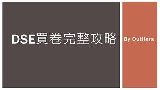 [放榜必睇] DSE買卷完整攻略 (一定要經網上申請,切勿親身前往考評局)