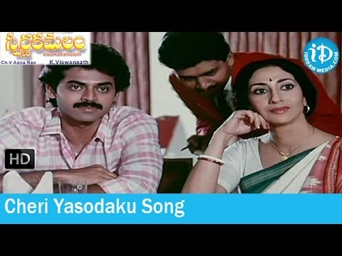 Swarna Kamalam Movie Songs - Cheri Yasodaku Song - Venkatesh - Bhanupriya - Ilayaraja Songs