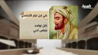 موسوعة العربية.. ابن حزم الأندلسي