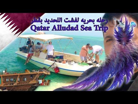 رحله بحريه إلى فشت اللحديد بقطر - Sea Trip to Qatar Allhudad Reefs Island