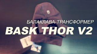 Балаклава - трансформер Bask Thor V2 - распаковка и обзор
