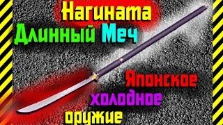 Как сделать Нагината(Длинный Меч) японское холодное оружие из бумаги,оружие монахов-воинов,сохэев!