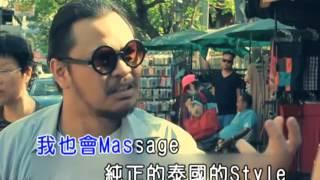 黄明志 - 泰国情哥 [明耀KTV]