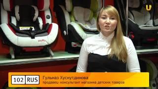 видео детские автокресло