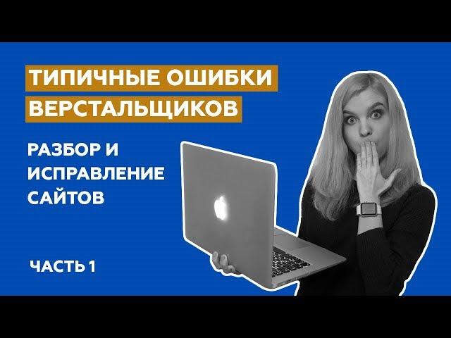 Типичные ошибки верстальщиков: разбор и исправление сайтов (Часть 1)