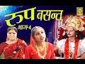 Download रूप बसंत  भाग 4  देहाती किस्सा | Nemi Chand Kushwah | Trimurti Cassette MP3 song and Music Video