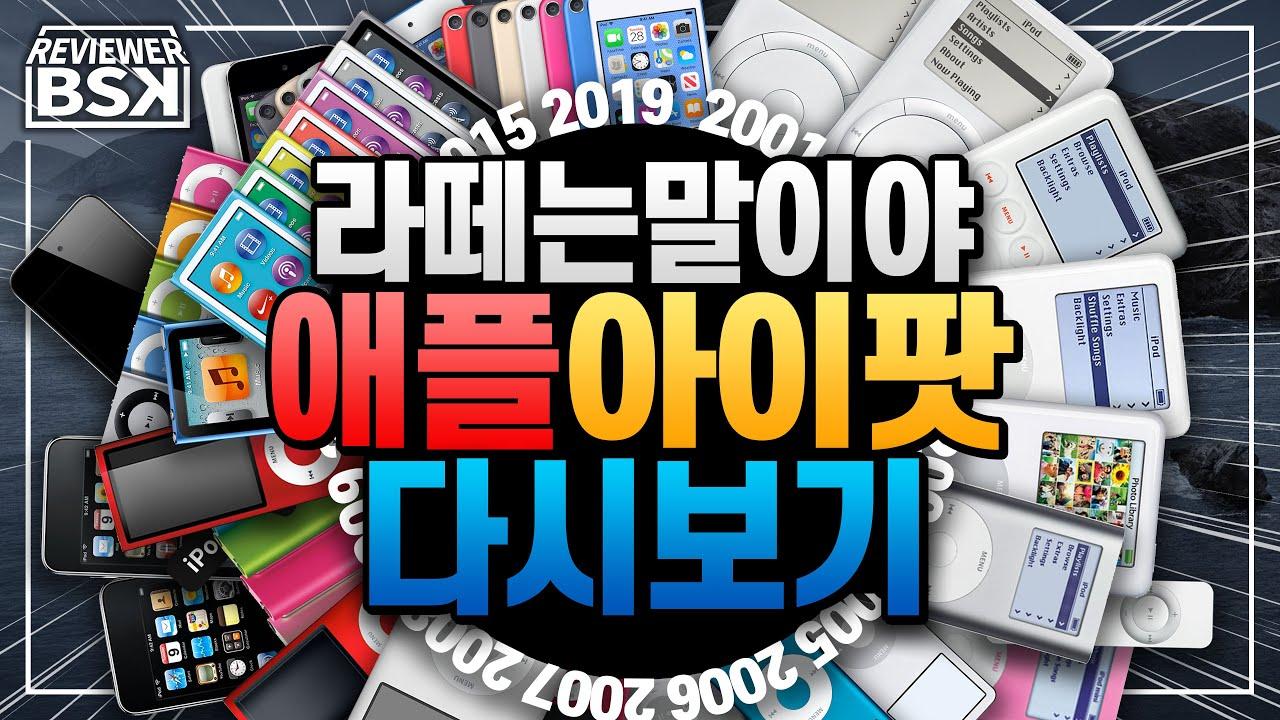 아이폰의 조상? 아이팟의 역사! : 아이팟 터치 7세대까지