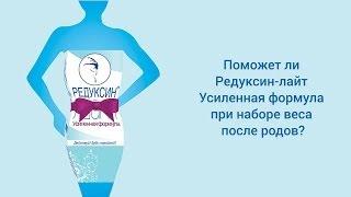 Вопрос 09 Поможет ли Редуксин лайт Усиленная формула при наборе веса после родов