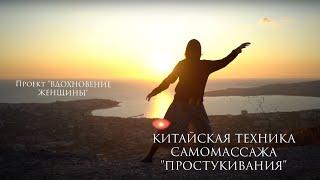 Фото 🌿КИТАЙСКИЙ САМОМАССАЖ ДЛЯ ЖЕНЩИН🌿  ТЕХНИКА ПРОСТУКИВАНИЯ🌿 АКТИВАЦИЯ ЛИМФОПОТОКА