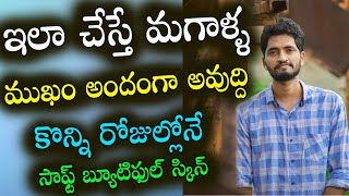 How To Glow Face Skin For Men And Women | In Telugu | Naveen Mullangi