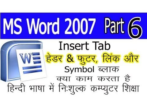 How to Work M.S Word 2007 Insert Header & Footer, Text, Symbol Block.