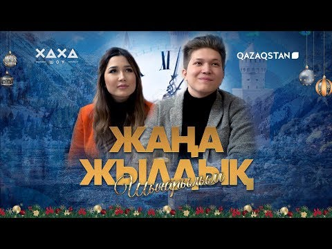 ЖАҢА ЖЫЛ 2018 | НОВЫЙ ГОД 2018 | NEW YEAR 2018 | QAZAQSTAN | XAXA SHOW