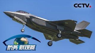 """《防务新观察》 20190615 日本坠机""""甩锅""""飞行员 美推动F-35全球作战  CCTV军事"""