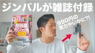 【Vlog機材】雑誌付録がジンバル!!DIME1月号の開封レビューします!!【カメラ初心者向け?】