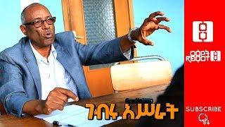 Ethiopia: ርዕዮት ኢትዮጲያ ዛሬ እና ወደፊት–ልዩ ቆይታ ከአቶ ገብሩ አስራት ጋር || Reyot with Ato Gebru Asrat - 7.13.18