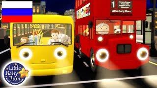 детские песенки | Колеса у автобуса - Часть 7 | мультфильмы для детей | Литл Бэйби Бам