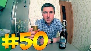 #50: Обзор пива Mönchshof – Lager & Kellerbier (немецкое пиво).(, 2016-08-10T17:00:03.000Z)