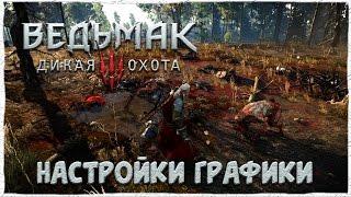 Правильная настройка The Witcher 3: Wild Hunt для среднего ПК 💻