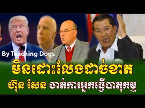 Khmer Hot News RFA Radio Free Asia Khmer Morning Tuesday 09/12/2017