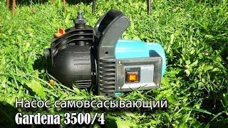 ОНЛАЙН ТРЕЙД.РУ Насос самовсасывающий Gardena 3500/4 Classic (1709) видео обзор