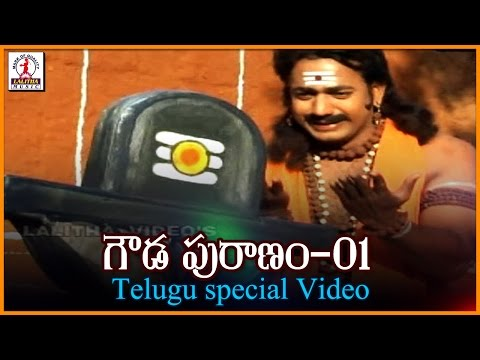 Gowda Puranam Vol - 1 | Lord Shiva Story | Telugu Devotional Video Songs | Lalitha Audios And Videos thumbnail