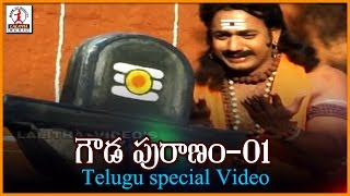 """Watch gowda puranam volume 01. listen and telugu devotional videos songs on lalitha audios videos. shiva means """"the auspicious one"""" is one of the t..."""