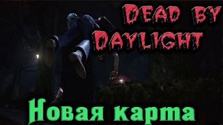 Dead by Daylight - Новая карта