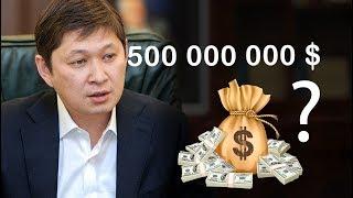 500 000 000 $ ДОЛЛАРОВ ТАЙНО ВЫВЕДЕНЫ ИЗ КЫРГЫЗСТАНА! Сапар Исаков