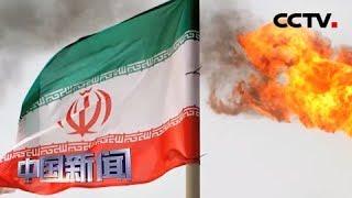 [中国新闻] 媒体焦点 美制裁伊朗外长遭多方反对 法媒:制裁令美欧加深隔阂 | CCTV中文国际