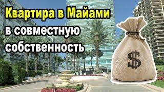 Краудфандинг покупка квартир в Майами.Выгодное вложение денег в США.Как заработать доллары(Краудфандинг покупка квартир в Майами.Выгодное вложение денег в США.Как заработать доллары РЕКЛАМА НА..., 2016-05-21T18:19:50.000Z)