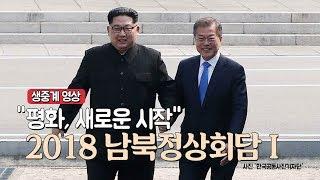 """""""평화, 새로운 시작"""" 2018 남북정상회담 I"""